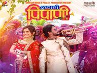 शिवानी बावकरचा नवा म्युझिक व्हिडिओ, आता वाजणार 'लग्नाची पिपाणी'|मराठी सिनेकट्टा,Marathi Cinema - Divya Marathi