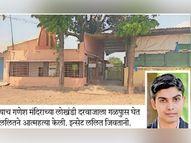 'आई-बाबा, माफ करा.. जेथून आयुष्य सुरू केले तेथेच संपवतोय' असे लिहून तरुणाची आत्महत्या|अमरावती,Amravati - Divya Marathi