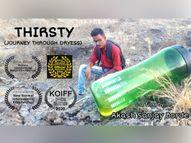 गोष्ट एका तहानेची..! ओरिजनल,DvM Originals - Divya Marathi