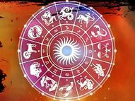 जाणून घ्या, तुमच्या राशीसाठी कसा राहील रविवार|ज्योतिष,Jyotish - Divya Marathi