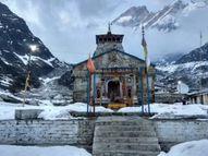 17 मे रोजी केदारनाथ, तुंगनाथ, रुद्रनाथ आणि 24 मे रोजी मध्यमहेश्वरचे उघडणार कपाट|धर्म,Dharm - Divya Marathi