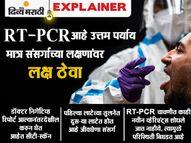 RT-PCR चाचणी निगेटिव्ह आल्यानंतरही 80% पर्यंत संक्रमित होत आहेत फुफ्फुस; का चाचणीत आढळून येत नाहीये हा विषाणू? ओरिजनल,DvM Originals - Divya Marathi