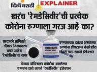 कोरोनाच्या दुसर्या लाटेत रेमडेसिवीरचा मोठा तुटवडा, रुग्णांना इंजेक्शन मिळेना; भारतात दररोज तयार केले जाऊ शकतात 1.3 लाख डोस ओरिजनल,DvM Originals - Divya Marathi