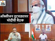 पंतप्रधान म्हणाले- पुरवठा खंडीत नसावा, गृह मंत्रालयाने राज्यांना सांगितले - ऑक्सिजन असलेल्या गाड्या अडवू नका|देश,National - Divya Marathi