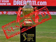 कोरोनामुळे IPL चे पूर्ण सीझनच स्थगित, क्रिकेटर्ससह स्टाफला देखील कोरोनाची लागण झाल्यानंतर घेतला निर्णय|स्पोर्ट्स,Sports - Divya Marathi