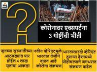 मोदींच्या सल्लागारांचा दावा - मेच्या मध्यापर्यंत येणार दुसऱ्या लाटेचा पीक, जूनच्या अखेरपर्यंत दररोज येणाऱ्या केस कमी होऊन 20 हजार होतील|देश,National - Divya Marathi