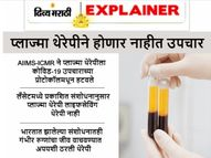 भारतात कोविड ट्रीटमेंट प्रोटोकॉलमधून प्लाज्मा थेरेपी वगळली, या थेरेपीचा कोणताच फायदा नव्हता का?|देश,National - Divya Marathi