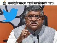 भारत सरकारने ट्विटरला अनेकदा इशारा दिला तरीही गाइडलाइन मान्य केल्या नाहीत, आता कायदेशीर संरक्षण मिळणार नाही! रवीशंकर प्रसाद यांची स्पष्टोक्ती देश,National - Divya Marathi