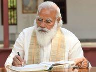 जमिन घोटाळ्याच्या आरोपांदरम्यान 25 जूनला आयोध्याच्या विकासावर अधिकाऱ्यांसोबत बैठक करणार पंतप्रधान मोदी, योगीही होणार सामिल देश,National - Divya Marathi
