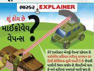 શું હોય છે માઈક્રોવેવ વેપન્સ? ચીને ભારતીય સૈનિકો પર તેના જ ઉપયોગનો દાવો કર્યો હતો એક્સપ્લેનર,Explainer - Gujarati News