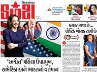 'અશ્વેત' મહિલા ઉપ-પ્રમુખ, અમેરિકા અને ભારતનો વર્તમાન; વાંચો, આજના કળશના તમામ આર્ટિકલ માત્ર એક જ ક્લિકમાં|કળશ,Kalash - Gujarati News