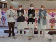 પુનાભા લોકવિજ્ઞાન કેન્દ્ર દ્વારા કોવીડ-19 પુસ્તિકાનું અનાવરણ|પાટણ,Patan - Gujarati News