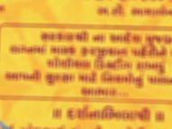 લગ્નમાં માસ્ક ફરજિયાત પહેરીને આવવું, લગ્નની કંકોત્રી થકી સમાજને જાગૃતિનો મેસેજ|સુરત,Surat - Gujarati News
