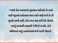 કોઇને માફ કરવાથી આપણે આપણી ઊર્જા અને સમય બંને બચાવી લઇએ છીએ|ધર્મ,Dharm - Divya Bhaskar