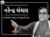 લોકપ્રિય ભજન ગાયક નરેન્દ્ર ચંચલનું 80 વર્ષની ઉંમરમાં નિધન|બોલિવૂડ,Bollywood - Divya Bhaskar