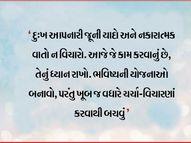 મન કોઇ અંગ નથી, વિચારોએ તેને તૈયાર કર્યું છે અને પછી આપણે તેને પકડી લીધું છે, ખરાબ વાતોથી તે અશાંત થઇ જાય છે|ધર્મ,Dharm - Divya Bhaskar