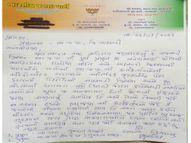 સ્થાનિક સ્વરાજની ચૂંટણી જાહેર થતાં જ નવસારી આદિવાસી મોરચાના પ્રમુખનો લેટર ફરતો થયો, 100થી વધુ સભ્યોના રાજીનામાની વાત કરી|નવસારી,Navsari - Divya Bhaskar