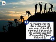 જો તમે એવું જ કરતાં રહેશો જે અત્યાર સુધી કરતા આવ્યાં છો તો તમને એવું જ ફળ મળશે જે હંમેશાં મળે છે|ધર્મ,Dharm - Divya Bhaskar