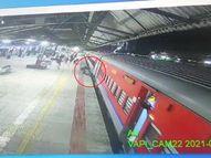 વાપી સ્ટેશને યાત્રી રૂ. 10ની ચા પીવા જતાં જીવ ગુમાવતા બચ્યો, ચાલુ ટ્રેન ચઢવા જતા પગ લપસ્યો, GRP સ્ટાફે બચાવ્યો|વલસાડ,Valsad - Divya Bhaskar