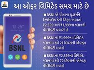 BSNLએ 398 રૂપિયાનો નવો પ્લાન લોન્ચ કર્યો, 2 રિચાર્જ પ્લાન્સની વેલિડિટી લંબાવી|ગેજેટ,Gadgets - Divya Bhaskar