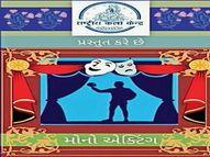 RKK: મોનો એક્ટિંગ લેખન સ્પર્ધાના ઈ-પુસ્તકનું લોકાર્પણ|સુરત,Surat - Divya Bhaskar