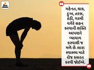 અભિમાન, ગુસ્સો, જીદ્દ, વિચાર્યાવગર કામ કરવું અને બીજાનું અપમાન કરવું, આ પાંચ ખરાબ ટેવથીદૂર રહેવું જોઈએ|ધર્મ,Dharm - Divya Bhaskar