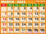 માર્ચ મહિનાનું કેલેન્ડરઃ આ મહિનામાં શિવરાત્રિ, હોળી સહિત અનેક મોટા તહેવારો ઊજવાશે|વ્રત-તહેવાર,Vrat-Tyohar - Divya Bhaskar