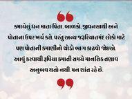 જો આપણે આપણાં રૂપિયાના ભાગલા યોગ્ય રીતે કરીશું તો મહેનત કરતી સમયે પણ પ્રસન્ન રહીશું|ધર્મ,Dharm - Divya Bhaskar