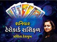 શનિવારનો દિવસ THREE OF CUPS કાર્ડ પ્રમાણે મોજ-મસ્તી ભર્યો રહેશે, વિચારોને નવો દૃષ્ટિકોણ પ્રાપ્ત થશે|જ્યોતિષ,Jyotish - Divya Bhaskar