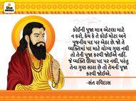 જે લોકો ઇર્ષ્યા, લાલચ, ગુસ્સો, મોહ, અહંકાર જેવા અવગુણોથી દૂર રહે છે, પરમાત્મા તેમના હ્રદયમા વાસ કરે છે|ધર્મ,Dharm - Divya Bhaskar