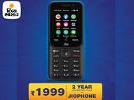 કંપનીએ રજૂ કરી નવી જિયોફોન 2021 ઓફર, ₹1999માં ફોન સાથે 2 વર્ષ સુધી અનલિમિટેડલ ડેટા અને કોલિંગ મળશે|ગેજેટ,Gadgets - Divya Bhaskar