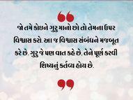માતા-પિતા, સંત કે અન્ય કોઈ વ્યક્તિ, જેને તમે ગુરુ માનો છો, તેમની કહેલી દરેક વાત માનવી જોઈએ|ધર્મ,Dharm - Divya Bhaskar