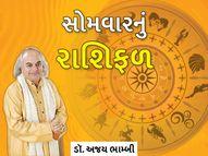 મહિનાના પહેલાં દિવસે મિથુન જાતકોએ કર્મ ઉપર વિશ્વાસ રાખવો, સિંહ અને મીન જાતકોએ સાચવવું|જ્યોતિષ,Jyotish - Divya Bhaskar