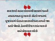 ભગવાનનું નામ શુભ શબ્દ સમાન હોય છે, તેનો જાપ કરવાથી પોઝિટિવિટી વધે છે|ધર્મ,Dharm - Divya Bhaskar