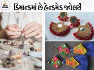 હાથોથી બનેલી જ્વેલરીમાં આવી ગઈ છે એટલી વરાઇટી, તમને પણ આવશે પસંદ|જ્વેલરી,Jewellery - Divya Bhaskar