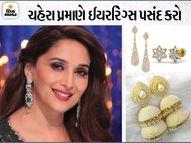 ઈયરરિંગ્સ લેતી વખતે કરી રહ્યા છો ભૂલ, હવે ચહેરાના પ્રમાણમાં પસંદ કરો ઝૂમખાં|જ્વેલરી,Jewellery - Divya Bhaskar