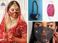 રક્ષણની સાથે લુકનું પણ ધ્યાન રાખો, પાર્ટી હોય તો જ્વેલરી માસ્ક અને લગ્નમાં જવાનું હોય તો બાંધણી પ્રિન્ટનાં માસ્ક પહેરો|એસેસરીઝ,Accessories - Divya Bhaskar