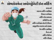 નર્સિંગનું કામ દર્દીઓની સંભાળ સુધી જ સીમિત નથી , દેશ-વિદેશમાં સારા પેકેજ પર નોકરી કરી શકો છો કરિયર ઑપર્ચ્યૂનિટિ,Career Opportunity - Divya Bhaskar