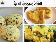હાઇ પ્રોટીનથી ભરપૂર પનીર ઈડલી|સ્પેશિયલ રેસિપી,Recipes - Divya Bhaskar