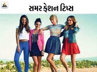 ગરમીના દિવસોમાં અપનાવો આ ફૅશન ટિપ્સ, યોગ્ય પ્રિન્ટ્સ અને કલર પસંદ કરશો તો લાગશો કૂલ|ફેશન,Fashion - Divya Bhaskar