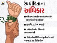 બળાત્કારની FIR કોઈપણ પોલીસ સ્ટેશનમાં નોંધાવી શકાય છે, આરોપી પતિ હોય તોપણ ડરશો નહીં, આ રીતે કરો ફરિયાદ|લૉ,Law - Divya Bhaskar