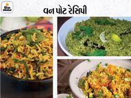 રાઈસનું લાજવાબ વર્ઝન ફુદીના રાઇસ|સ્પેશિયલ રેસિપી,Recipes - Divya Bhaskar
