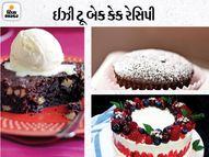 કોઈપણ ઝંઝટ વગર બેકિંગ માટે આ રીતે બનાવો ફ્રૂટ કેક|સ્પેશિયલ રેસિપી,Recipes - Divya Bhaskar