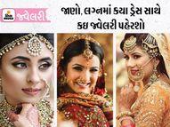 લગ્નમાં તમારો દેખાવ લાગે સ્ટાઇલિશ, એ માટે પહેરો આ જ્વેલરી|જ્વેલરી,Jewellery - Divya Bhaskar