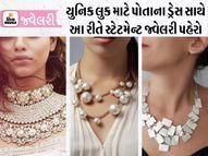 યુનિક લુક માટે વેસ્ટર્ન કે ઇન્ડિયન આઉટફિટ સાથે સ્ટેટમેન્ટ જ્વેલરી પહેરો|જ્વેલરી,Jewellery - Divya Bhaskar
