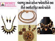 બામ્બૂ, સ્ટોન અને મલ્ટી કલર જ્વેલરી આ ડ્રેસ સાથે પહેરો, પાર્ટીમાં લાગશો સૌથી સુંદર|જ્વેલરી,Jewellery - Divya Bhaskar