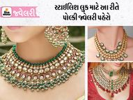 પાર્ટી ફંક્શનમાં જવા માટે તૈયાર થઈ રહ્યાં હો તો પોલ્કી નૅકપીસ સાડી કે ચણિયાચોલી સાથે પહેરો|જ્વેલરી,Jewellery - Divya Bhaskar