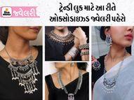 તમારા વેસ્ટર્ન અને ભારતીય ડ્રેસ સાથે પહેરો આ જ્વેલરી, પાર્ટી સિવાય રોજિંદા જીવનમાં પણ પહેરી શકો છો|જ્વેલરી,Jewellery - Divya Bhaskar