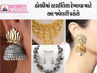 હોળીમાં કલરફુલ અને સ્ટાઇલિશ લુક મેળવવા માટે પહેરો આ જ્વેલરી|જ્વેલરી,Jewellery - Divya Bhaskar
