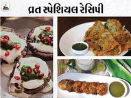 કંઈક ચટપટું ખાવાની ઈચ્છા હોય તો ફળાહારી આલુટિક્કી|સ્પેશિયલ રેસિપી,Recipes - Divya Bhaskar